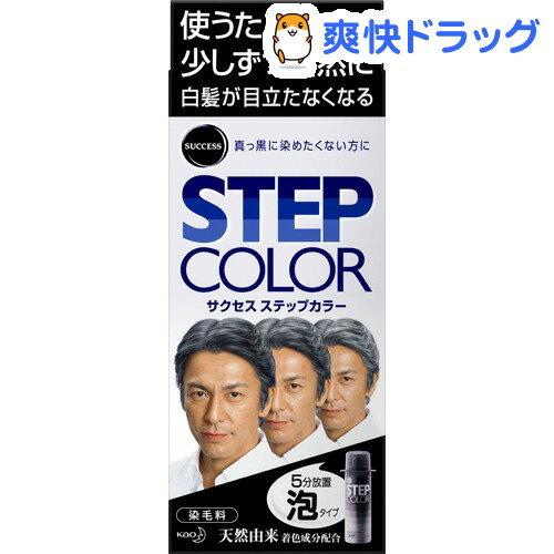 サクセス ステップカラー(110g)【kao1610T】【サクセス】[白髪染め ヘアカラー…...:soukai:10157890