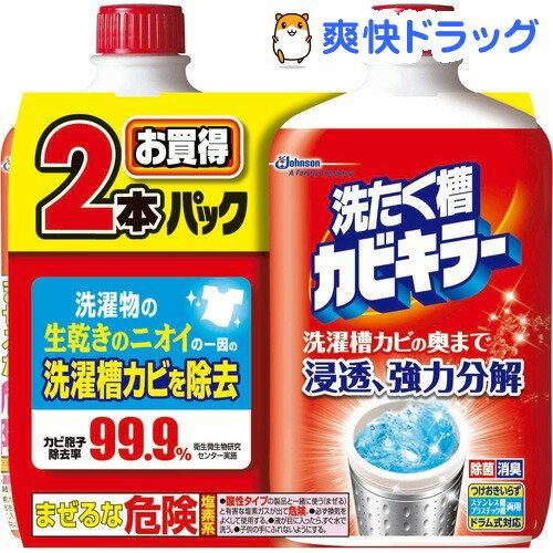 【在庫限り】洗たく槽カビキラー 2本パック(1セット)【カビキラー】[カビキラー 風呂 洗濯槽クリーナー]