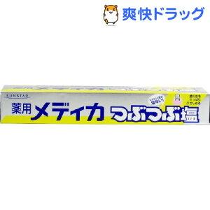 サンスター メディカ つぶつぶ 歯磨き粉
