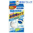 サニーク 快適さわやかマスク レギュラーサイズ(30枚入)【サニーク】[マスク 風邪 ウィルス 予防 花粉対策]