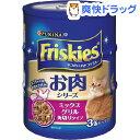 フリスキー 缶 ミックスグリル 角切りタイプ(155g*3コ入)【フリスキー(Friskies)】[キャットフード ウェット]