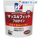 ウイダー マッスルフィットプロテイン ココア味(900g)【ウイダー(Weider)】