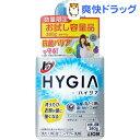 【在庫限り】トップHYGIA(ハイジア)本体お試し容量品(380g)【ハイジア(HYGIA)】