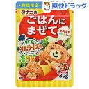ごはんにまぜて 野菜オムライス味(30g)