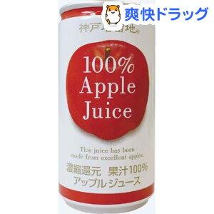 神戸居留地 アップル100%(185g*30本入)【神戸居留地】