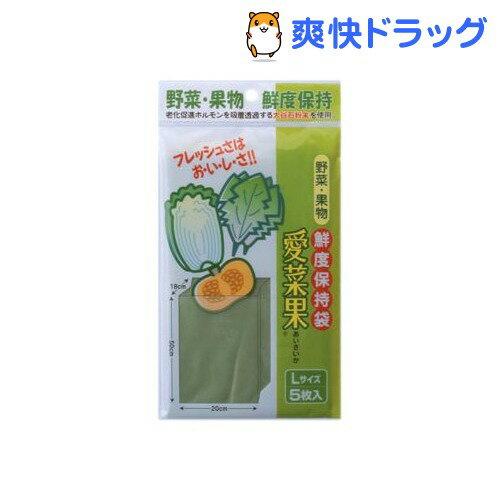 鮮度保持袋 愛菜果 Lサイズ(5枚入)[キッチン用品]...:soukai:10271192