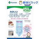 カネソン 母乳バッグ 150mL(20枚入)【カネソン】