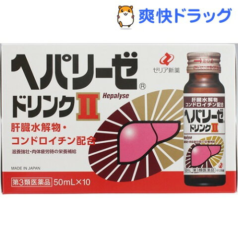 【第3類医薬品】ヘパリーゼドリンクII(50mL*10本入)【ヘパリーゼ】【送料無料】