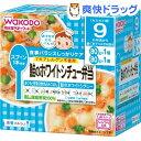 栄養マルシェ 鮭のホワイトシチュー弁当(80g*1コ入+80g*1コ入)【栄養マルシェ】