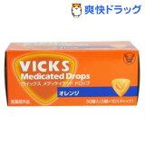 ヴィックス メディケットドロップ オレンジ(50コ入)【HLSDU】 /【ヴィックス ドロップ(VICKS)】[飴]