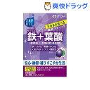 サプリル鉄+葉酸(2g*30袋入)【サプリル】[サプリ サプリメント 鉄]