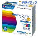 バーベイタム DVD-RW 4.7GB PCデータ用 CPRM 2倍速対応 10枚 DHW47NDP10V1(1セット)【バーベイタム】