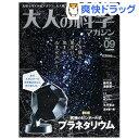 大人の科学マガジン VoL.09 プラネタリウム(1冊)【送料無料】