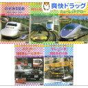 DVDセット のりもの大好き5枚組 DMBP-20061〜20065(1セット)