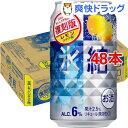 キリン 氷結 復刻版シチリア産レモン(350ml*48本セット)【氷結】