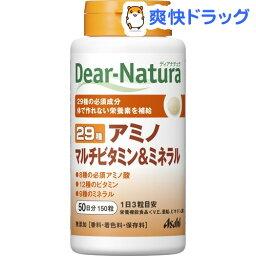 ディアナチュラ 29 アミノ <strong>マルチビタミン</strong>&ミネラル(150粒入)【Dear-Natura(ディアナチュラ)】