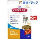【今だけの限定価格】サイエンス・ダイエット シニアライト 小粒 肥満傾向の高齢犬用(3.6Kg*2コセット)【サイエンスダイエット】[無着色]【送料無料】