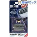 ブラウン シリーズ5/8000シリーズ対応 網刃・内刃コンビパック F/C51S-4(1コ入)【PGS-BM21】【ブラウン(Braun)】[電気シェーバー 替刃 替え刃]【送料無料】