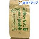 茶工場のまかない 宇治抹茶入り玄米茶(500g)[玄米茶 お茶]