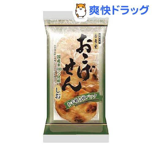 おこげせん しお(5枚入)[お菓子 おやつ]...:soukai:10182034