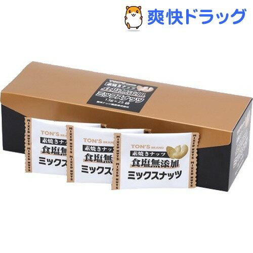 トン 素焼きミックスナッツ(13g*25袋入)【トン(ナッツ)】