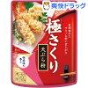 オーマイ 極さくり 天ぷら粉(160g)