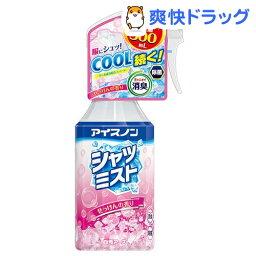 アイスノン シャツミスト せっけんの香り(300mL)【アイスノン】