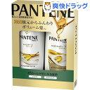 【在庫限り】パンテーン エクストラボリューム ポンプ2ステップ システムパック(1セット)【PANTENE(パンテーン)】