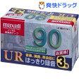 マクセル ノーマル音楽用テープ 90分 UR-90L 3P(3巻)【マクセル(maxell)】