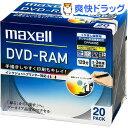 マクセル 録画用 DVD-RAM 120分 20枚(20枚)【マクセル(maxell)】【送料無料】