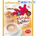 日東紅茶 カフェインレスミルクティー(270g)【日東紅茶】