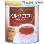 モダンタイムス ミルクココア(約37杯分)【モダンタイムス】