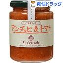 サンクゼール パスタソース アンチョビ&トマト(220g)【サンクゼール】