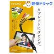 Android対応USB接続ビデオキャプチャー アナレコ GV-USB2/A(1コ入)【送料無料】