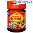 味の素KK 中華あじ 瓶(55g)