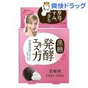 黒糖精 うるおい石けん(100g)【黒糖精】