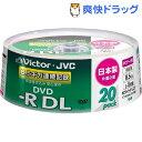 ビクター データ用 DVD-R DL 2〜8倍速 ホワイトディスク 片面2層 VD-R85CS20(20枚入)【ビクター】