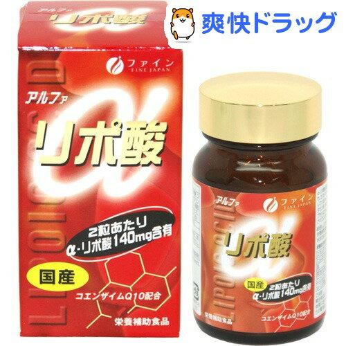 ファインアルファリポ酸コエンザイムQ10配合(78粒入)ファイン