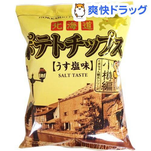 【訳あり】ポテトチップス 小樽編 うす塩味(72g)