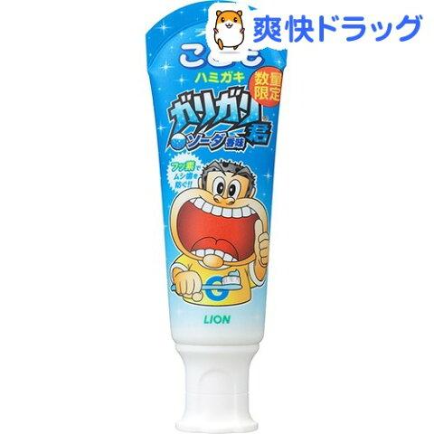 【企画品】ライオンこどもハミガキ ガリガリ君 ソーダ香味(40g)ライオン【ライオンこども】