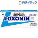 【第1類医薬品】ロキソニンS(12錠)【hl_mdc1216_loxonin】[ロキソニンs]