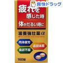 【第3類医薬品】滋養強壮薬α(160錠)