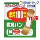 エルモ 救急バン(100枚入*10コセット)【エルモ 救急バン】