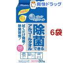 エリエール 除菌できるアルコールタオル つめかえ用(80枚入*6袋セット)【エリエール】