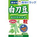 山本漢方 白刀豆粒 100%(280粒)