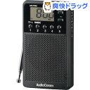 AudioComm ハンディサイズDSPラジオ RAD-P389Z(1個)【OHM】