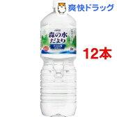 コカ・コーラ 森の水だより 大山山麓 ペコらくボトル(2L*12本セット)[水 ミネラルウォーター 2l 送料無料 12本]【送料無料】