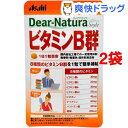 ディアナチュラスタイル ビタミンB群 60日分(60粒*2コセット)【Dear-Natura(ディア