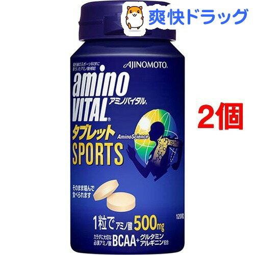 アミノバイタル タブレット(120g(標準120粒入)*2コセット)【アミノバイタル(AMINO VITAL)】【送料無料】