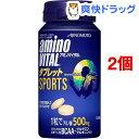 アミノバイタル タブレット(120g(標準120粒入)*2コセット)【アミノバイタル(AMINO VITAL)】